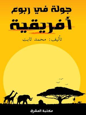 cover image of جولة في ربوع أفريقية: بين مصر ورأس الرجاء الصالح