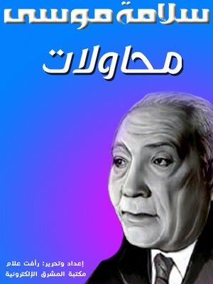cover image of محاولات