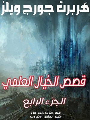 cover image of قصص الخيال العلمي