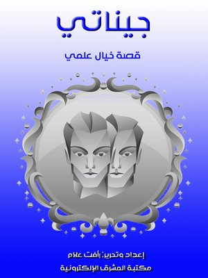 cover image of جيناتي