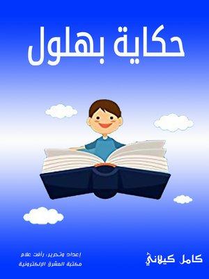 cover image of حكاية بهلول