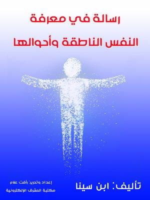cover image of رسالة في معرفة النفس الناطقة وأحوالها