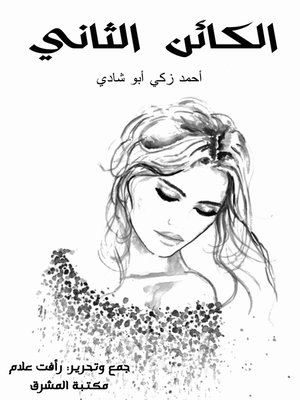 cover image of الكائن الثاني
