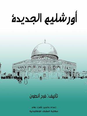 cover image of أورشليم الجديدة