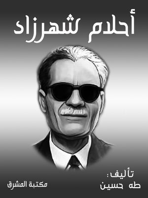 cover image of أحلام شهرزاد