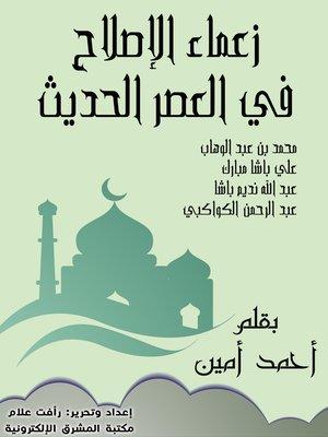 cover image of زعماء الإصلاح في العصر الحديث