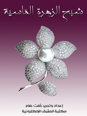 cover image of شبح الزهرة الماسية