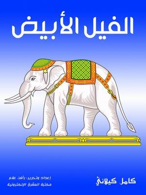 cover image of الفيل الأبيض