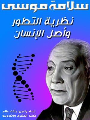 cover image of نظرية التطور وأصل الإنسان