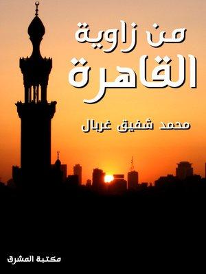 cover image of من زاوية القاهرة