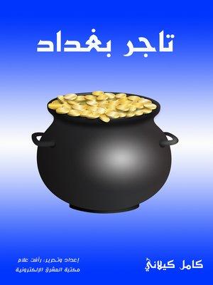 cover image of تاجر بغداد