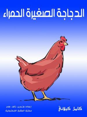cover image of الدجاجة الصغيرة الحمراء