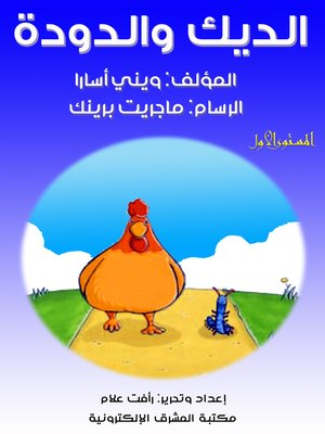 cover image of الديك والدودة