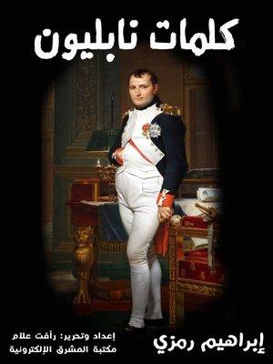 cover image of كلِمات نابُليون