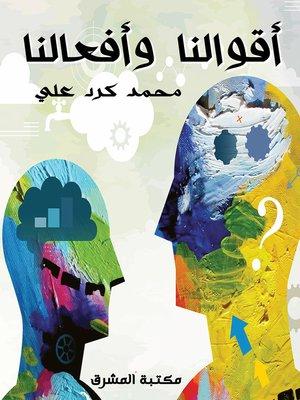 cover image of أقوالنا وأفعالنا