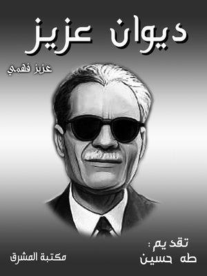 cover image of ديوان عزيز