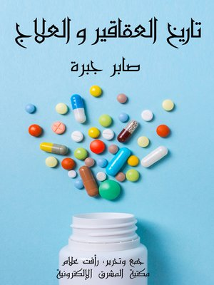 cover image of تاريخ العقاقير والعلاج