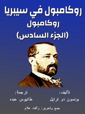 cover image of روكامبول (الجزء السادس)
