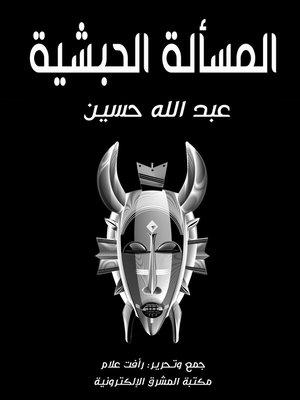cover image of المسألة الحبشية