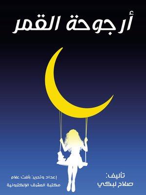 cover image of أرجوحة القمر