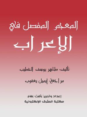 cover image of المعجم المفصل في الإعراب
