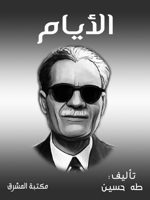cover image of الأيام