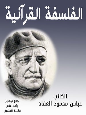 cover image of الفلسفة القرآنية