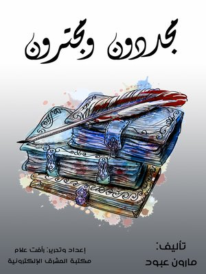 cover image of مجددون ومجترون