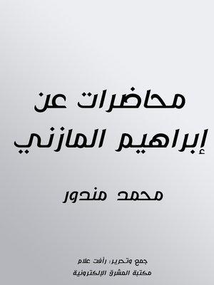 cover image of محاضرات عن إبراهيم المازني