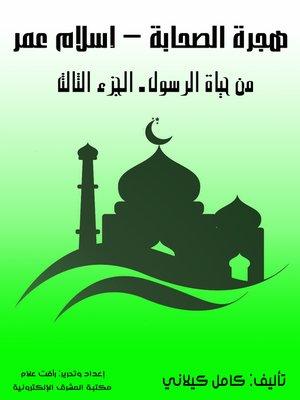 cover image of هجرة الصحابة – إسلام عمر