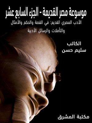cover image of موسوعة مصر القديمة (17)