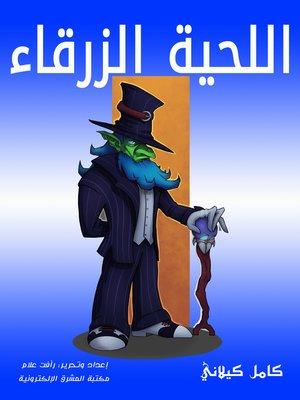 cover image of اللحية الزرقاء