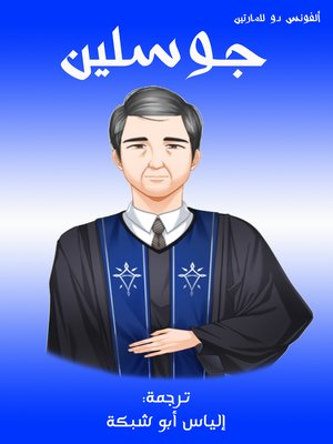 cover image of جوسلين