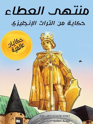 cover image of منتهى العطاء