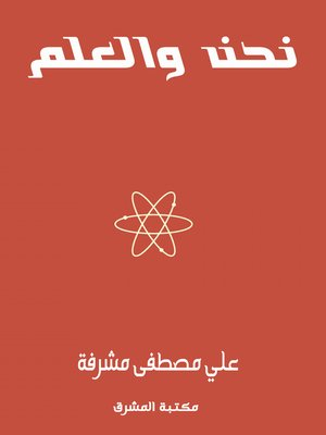 cover image of نحن والعلم