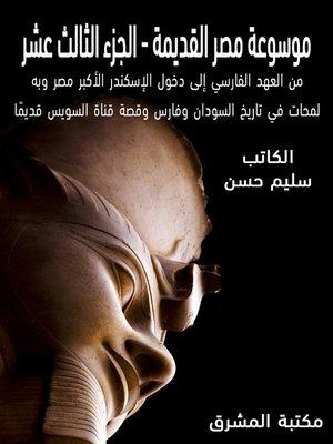 cover image of موسوعة مصر القديمة (13)