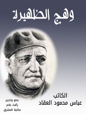 cover image of وهج الظهير