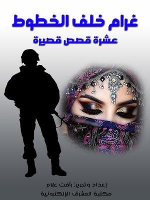 cover image of غرام خلف الخطوط.. عشر قصص قصيرة