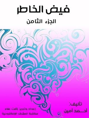 cover image of فيض الخاطر (الجزء الثامن)