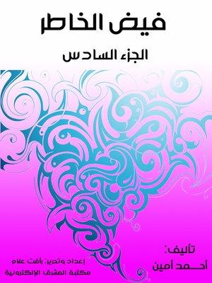 cover image of فيض الخاطر (الجزء السادس)