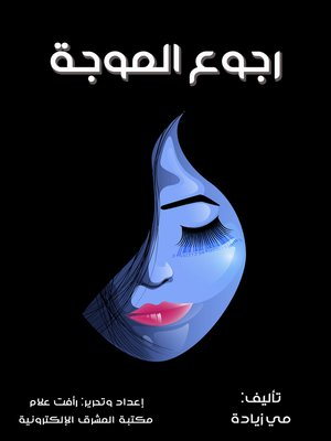 cover image of رجوع الموجة