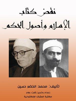 cover image of نقض كتاب الإسلام وأصول الحكم