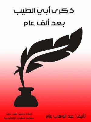 cover image of ذكرى أبي الطيب بعد ألف عام