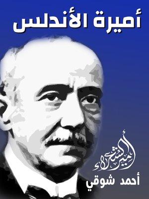 cover image of أميرة الأندلس