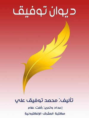 cover image of ديوان توفيق