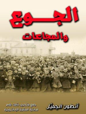 cover image of الجوع والمجاعات