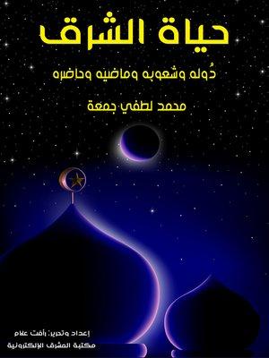 cover image of حياة الشرق