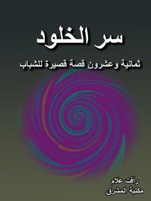 cover image of سر الخلود