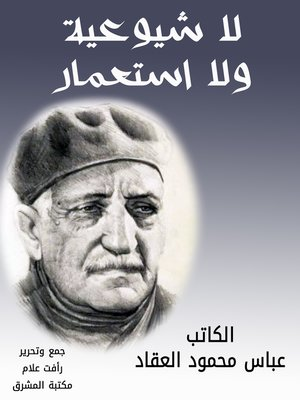 cover image of لا شيوعية ولا استعمار