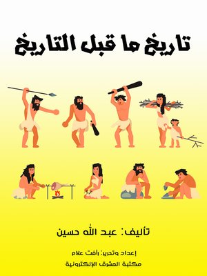 cover image of تاريخ ما قبل التاريخ